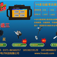 V4型多功能探测(考古)仪