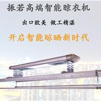 广州市振若智能晾衣机升降晾衣架