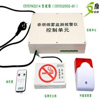 集成版香烟烟雾报警器 康思特吸烟报警器 厕所卫生间专用型号