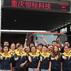 重庆恒标科技有限公司