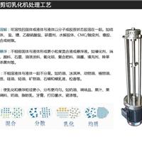 高剪切乳化机产地货源定制款品质款现货果汁分散搅拌