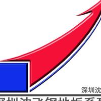 深圳沈飞钢地板有限公司
