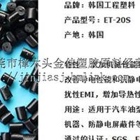 韩国工程POM ET-20S