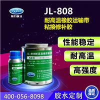 橡胶运输带粘接胶 耐150度输送带修补胶批发