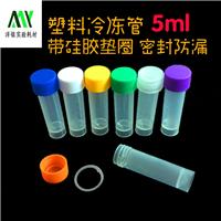 塑料冷冻管带硅胶垫圈5ml密封防漏可立离心管5ml200支/包可开票