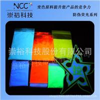 台湾直销防伪荧光粉 隐形粉 紫外线显色粉