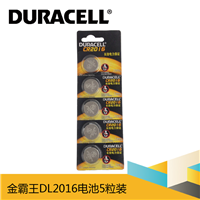 DURACELLDL2016电池 计算器CR2016电池 金霸王CR2016电池