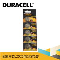 duracellcr2025电池 金霸王纽扣电池CR2025 体温计2025电池