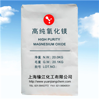 高纯氧化镁99% 医药级氧化镁 活性氧化镁