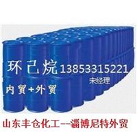 淄博生产直销国标环己烷 现货批发(油漆)