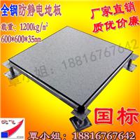 防静电地板工厂 岳阳全钢防静电地板 600*600高架活动地板