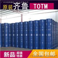 现货供应山东蓝帆塑料增塑剂 偏苯三酸三辛酯 TOTM