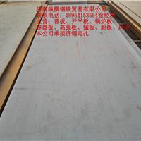济南邯郸压力容器板现货销售|莱钢普板锰板容器板专业定扎