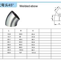 不锈钢304/316L卫生级45度焊接弯头DN10-DN200镜面45度弯头