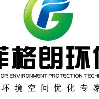 广州菲格朗环保技术有限公司
