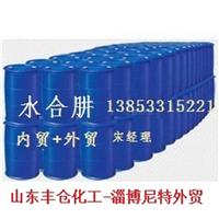 优质低价供应水合肼 山东淄博现货供应80%水合肼