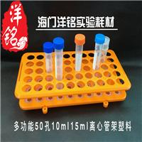 多用试管架塑料10ml15ml离心管架多功能耐强酸碱50孔独立包装盒