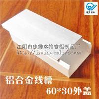 60*30铝合金外盖方形线槽