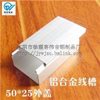 50x25LED铝合金灯槽铝合金外盖明装线槽