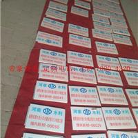 瓷砖电力宣传画  磁砖标示牌图片
