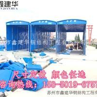 上海市松江区鑫建华定做移动遮阳篷伸缩篷仓库活动篷户外大型帐篷