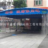 惠山区大型移动式风雨棚 上海作移动雨棚-鑫建华蓬业