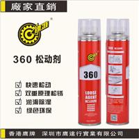 镖准360松动剂螺丝螺栓松动万能润滑除锈剂