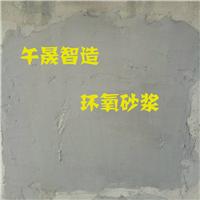 连云港环氧砂浆 环氧树脂修补砂浆厂家