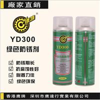 镖准YD300 绿色优质防锈剂 除锈剂 除锈润滑剂 500ml