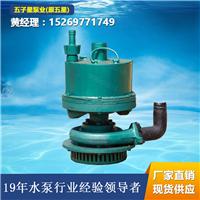 FQW风动涡轮潜水泵  五星泵业潜水排污风泵