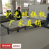 可刷腻子喷涂油漆玻镁砂光板 氧化镁打底板 替代水泥板易加工
