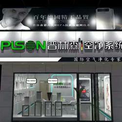 深圳市普林森环保科技有限公司