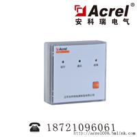 安科瑞AFRD-CK1常开单扇防火门开关状态监控模块