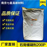 石膏缓凝剂200P