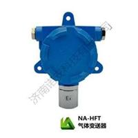 HFT气体变送器