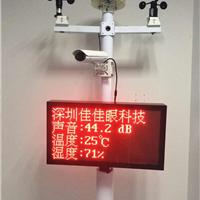 深圳建筑工地扬尘监测系统厂家