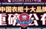 2017中国衣柜品牌价值十大品牌火热出炉-中国衣柜十大品牌排名美洛士