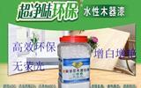 水性漆无荧光增白剂的使用方法-徐州水性漆生产厂家