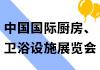 第22届2017上海厨卫展