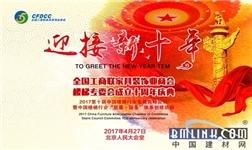 辉煌十载·共创未来—楼梯专委会成立十周年庆典即将开幕