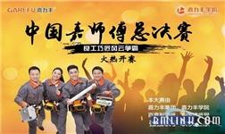墙纸胶:中国嘉师傅墙纸施工大赛总决赛,即将开赛!