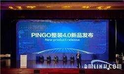 PINGO国际首发整装4.0新品:一键安装你想要的家居风格