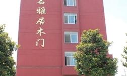 名雅居木门评测:优雅与质量兼备的实木复合门