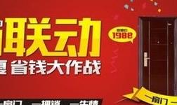 盼盼防盗门激情夏日促销 爆款低至1988元!