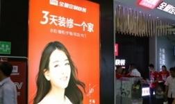 新中式风格端雅面世 欢乐熊以完整定制风格线光耀第八届中国・临沂木博会