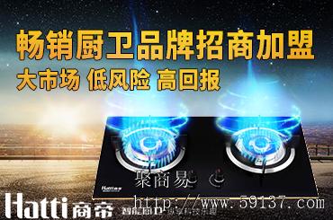 商帝集成灶,2018央视上榜品牌,火热招商加盟中