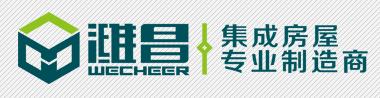 山东潍昌绿色建筑科技股份有限公司