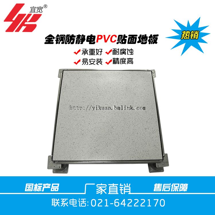 供应PVC防静电地板、PVC地板、上海静电地板