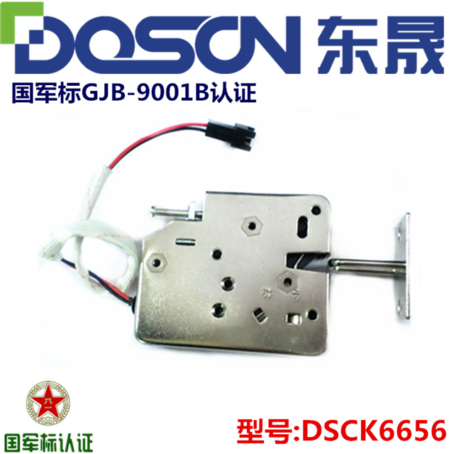 自动售货机锁 厂家直销 售卖机电控锁