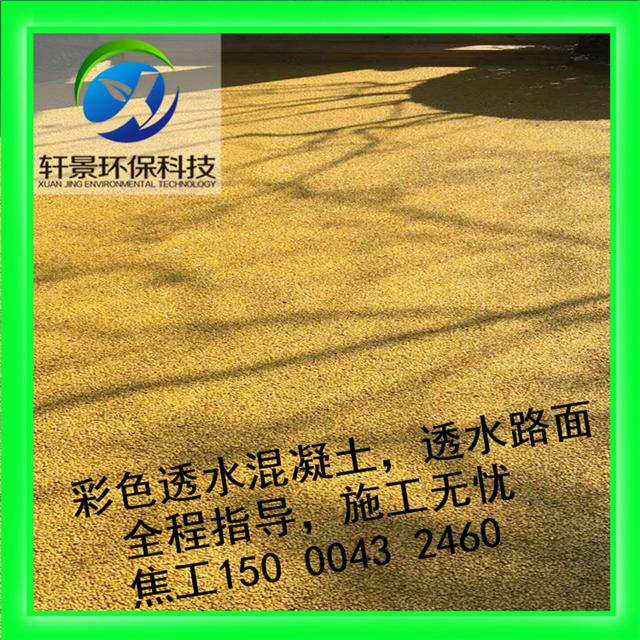 重庆江北区彩色透水混凝土,原材料无污染